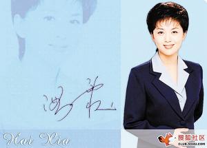 """""""   海霞资料   海霞,河南人,1993年毕业于北京广播学院播音系,直接图片"""