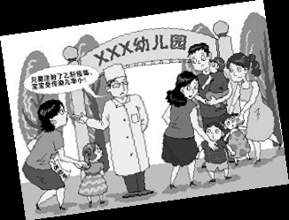"""""""万一有家长说孩子在幼儿园被传染上了乙肝病"""