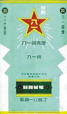 八一炮兵logo矢量图