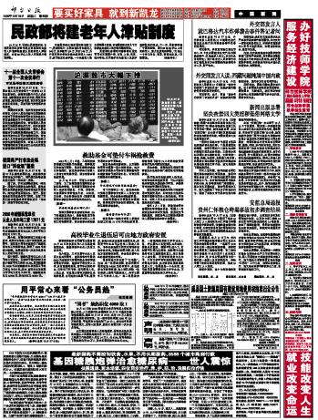 贵州仁怀车祸_民政部将建老年人津贴制度