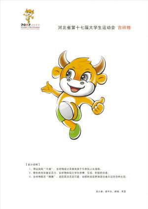 """第十七届大学生运动会吉祥物取名""""腾腾"""""""