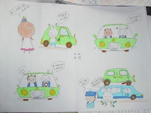 儿童交通安全漫画图片