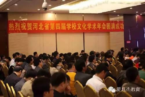 学校内涵发展 河北省第四届学校文化学术年会在邢台市召开图片